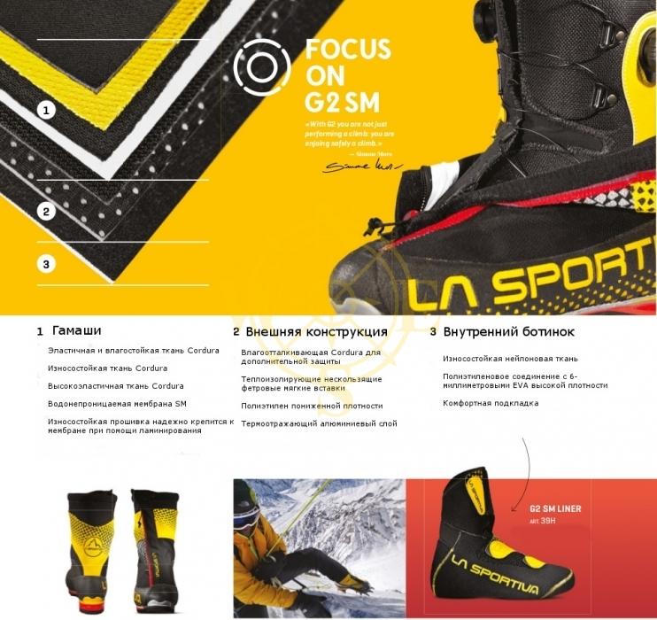 Ботинки двойные высотные/Extremely double bootsfor 6000m-8000m La Sportiva G2 SM Black/Yellow